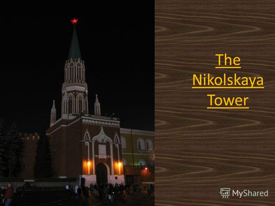 The Nikolskaya Tower