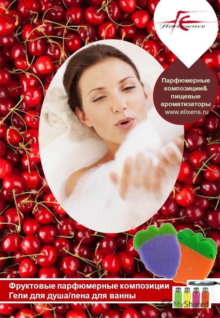 Парфюмерные композиции& пищевые ароматизаторы www.elixens.ru Фруктовые парфюмерные композиции Гели для душа/пена для ванны