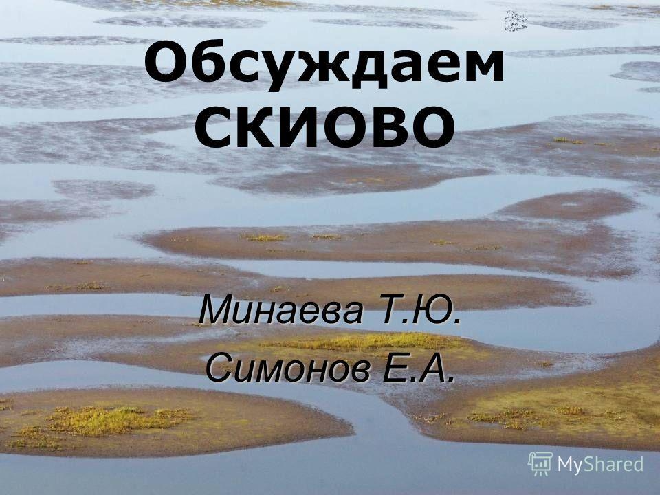 Обсуждаем СКИОВО Минаева Т.Ю. Симонов Е.А.