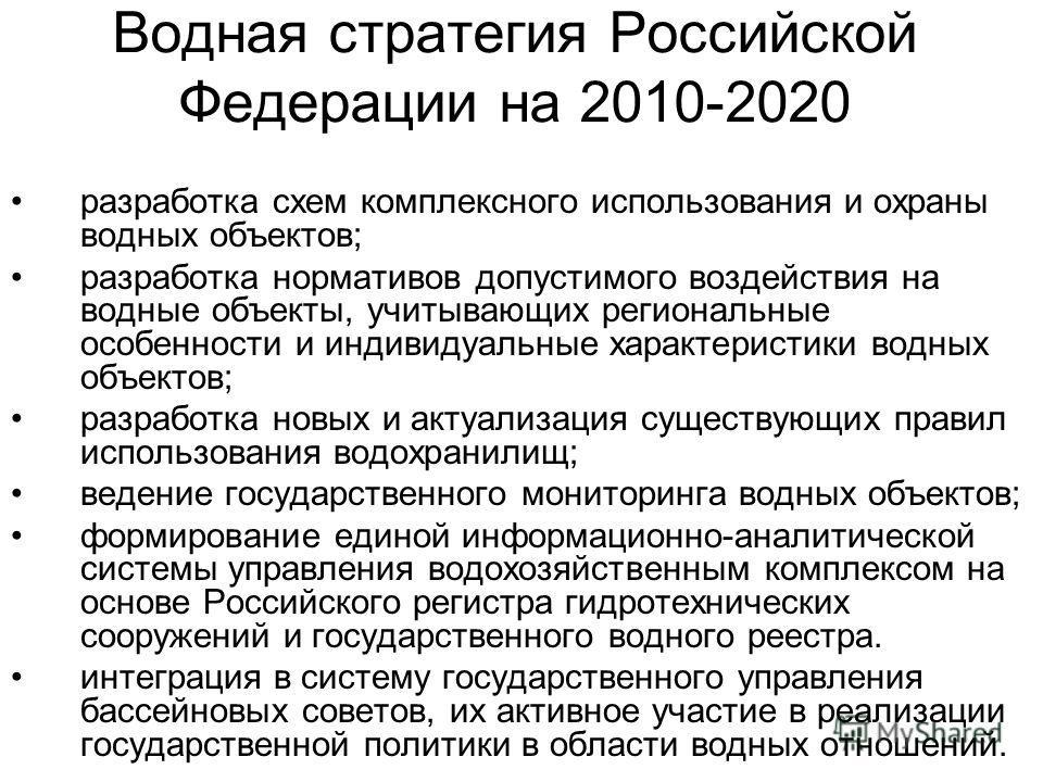 Водная стратегия Российской Федерации на 2010-2020 разработка схем комплексного использования и охраны водных объектов; разработка нормативов допустимого воздействия на водные объекты, учитывающих региональные особенности и индивидуальные характерист