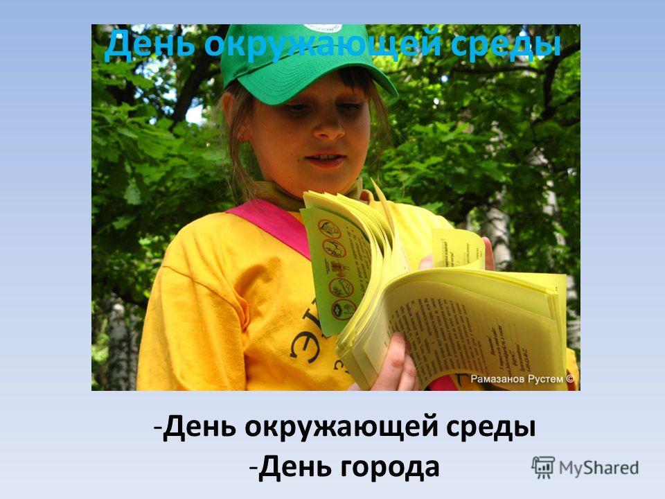 День окружающей среды -День окружающей среды -День города