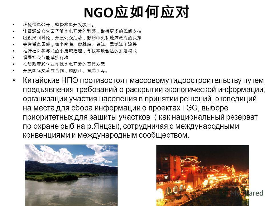 NGO Китайские НПО противостоят массовому гидростроительству путем предъявления требований о раскрытии экологической информации, организации участия населения в принятии решений, экспедиций на места для сбора информации о проектах ГЭС, выборе приорите
