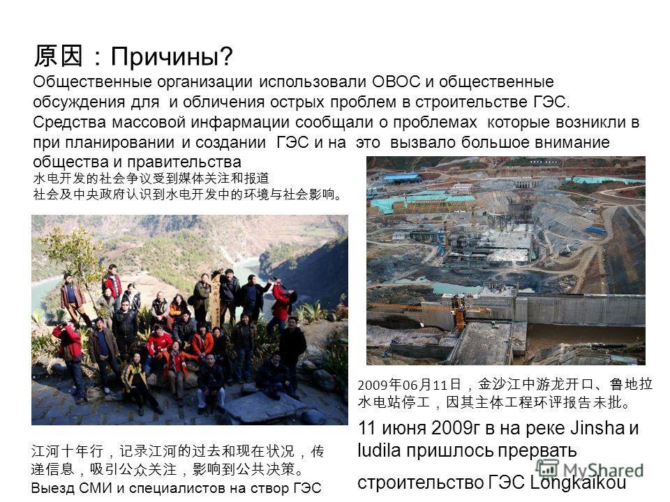 2009 06 11 11 июня 2009г в на реке Jinsha и ludila пришлось прервать строительство ГЭС Longkaikou Причины? Общественные организации использовали ОВОС и общественные обсуждения для и обличения острых проблем в строительстве ГЭС. Средства массовой инфа