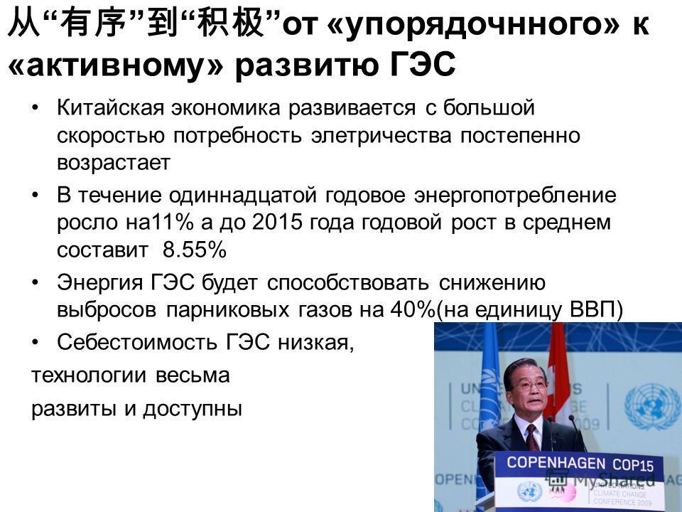 от «упорядочнного» к «активному» развитю ГЭС Китайская экономика развивается с большой скоростью потребность элетричества постепенно возрастает В течение одиннадцатой годовое энергопотребление росло на11% а до 2015 года годовой рост в среднем состави