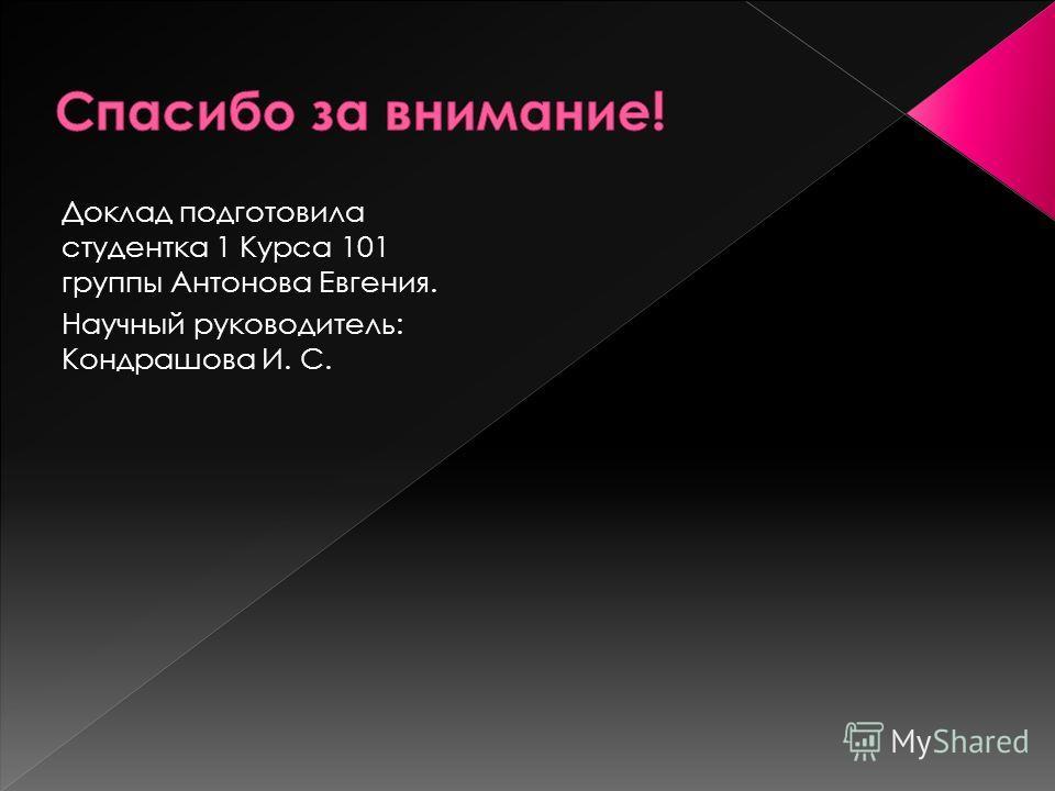 Доклад подготовила студентка 1 Курса 101 группы Антонова Евгения. Научный руководитель: Кондрашова И. С.