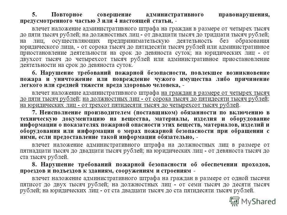 5. Повторное совершение административного правонарушения, предусмотренного частью 3 или 4 настоящей статьи, - влечет наложение административного штрафа на граждан в размере от четырех тысяч до пяти тысяч рублей; на должностных лиц - от двадцати тысяч
