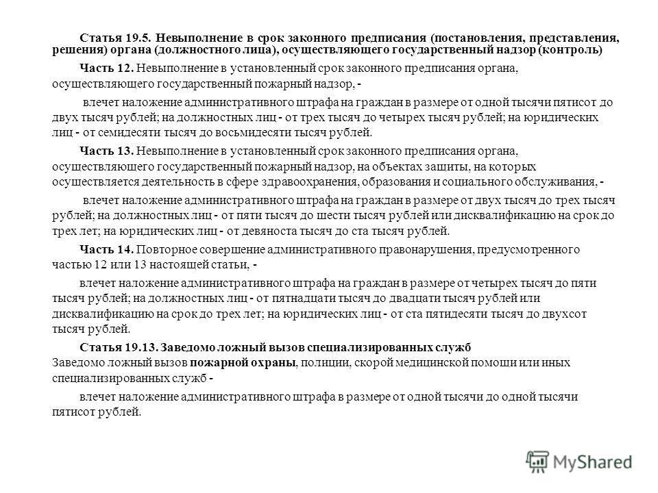 Статья 19.5. Невыполнение в срок законного предписания (постановления, представления, решения) органа (должностного лица), осуществляющего государственный надзор (контроль) Часть 12. Невыполнение в установленный срок законного предписания органа, осу