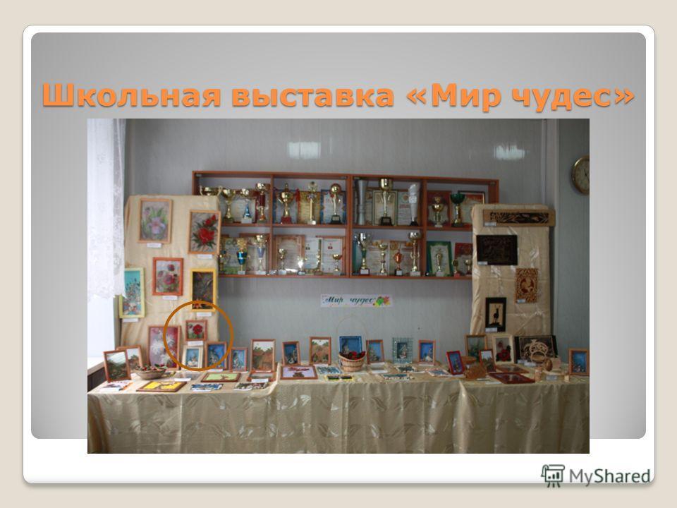 Школьная выставка «Мир чудес»