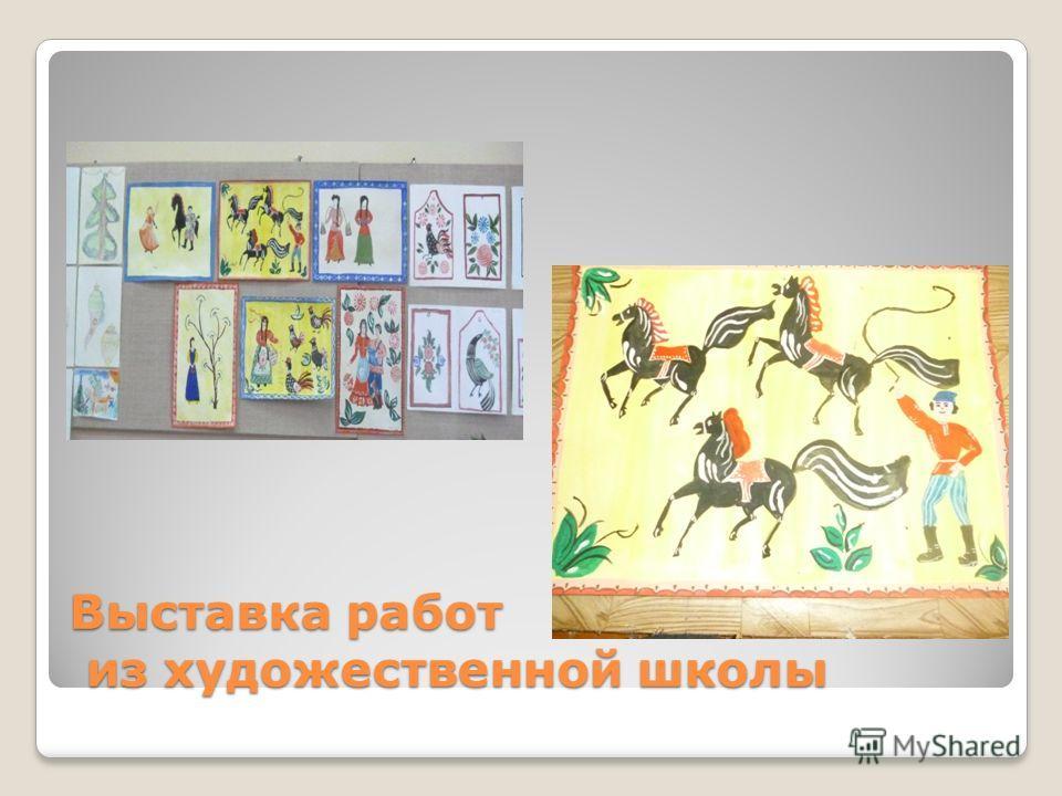 Выставка работ из художественной школы