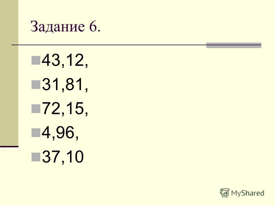 Задание 6. 43,12, 31,81, 72,15, 4,96, 37,10