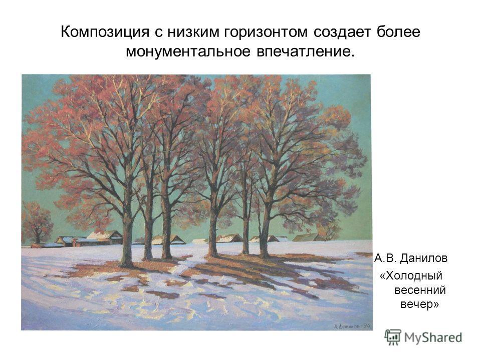Композиция с низким горизонтом создает более монументальное впечатление. А.В. Данилов «Холодный весенний вечер»