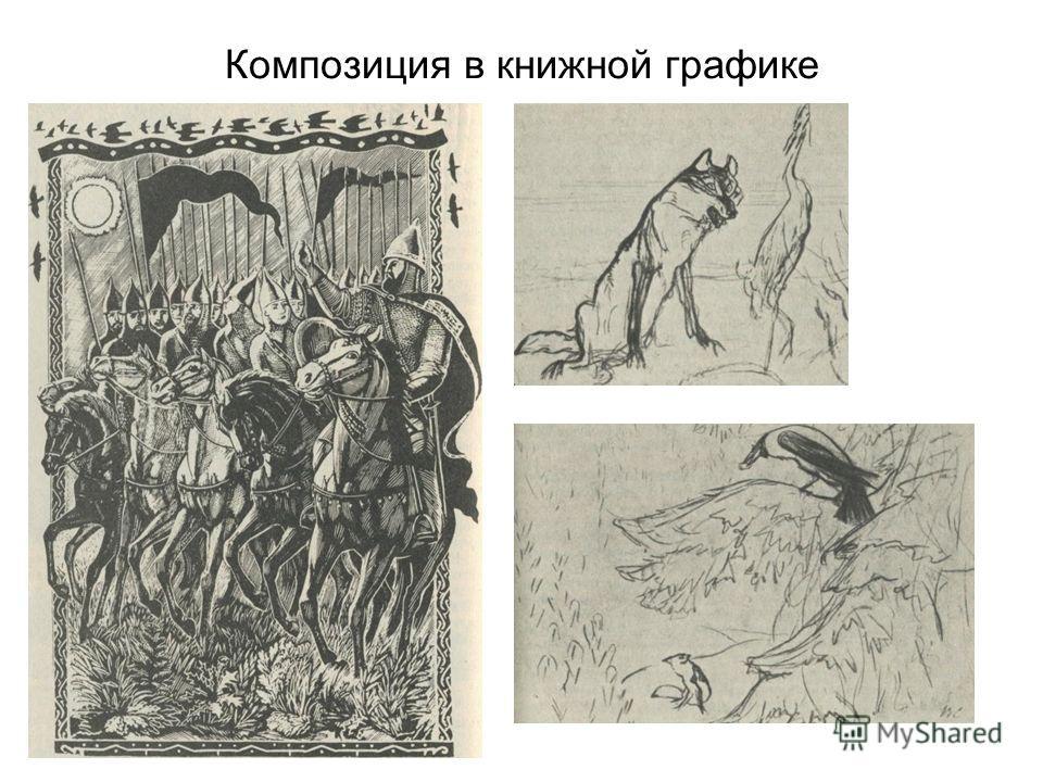 Композиция в книжной графике