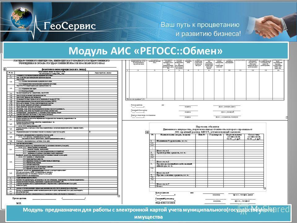 Модуль АИС «РЕГОСС::Обмен» Модуль предназначен для работы с электронной картой учета муниципального(государственного) имущества