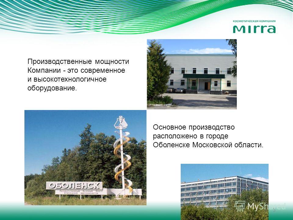 3 Основное производство расположено в городе Оболенске Московской области. Производственные мощности Компании - это современное и высокотехнологичное оборудование.