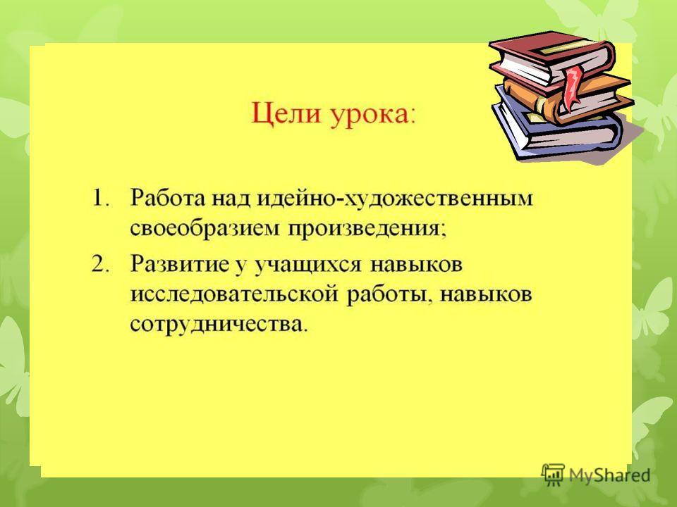 Заведующая библиотекой ТСОШ 26 Коркина Т.М.