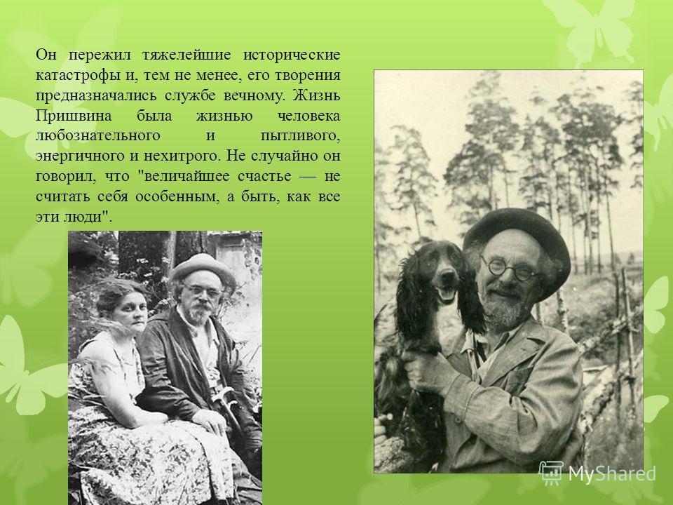 Михаил Михайлович Пришвин родился в Орловской губернии. Гимназическое образование получил в России, дальнейшее образование получил в Лейпцигском университете. В Россию он вернулся агрономом, и некоторое время работал по специальности, но, по словам