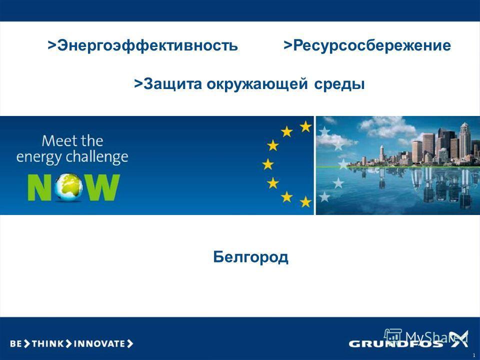1 >Энергоэффективность >Ресурсосбережение >Защита окружающей среды Белгород