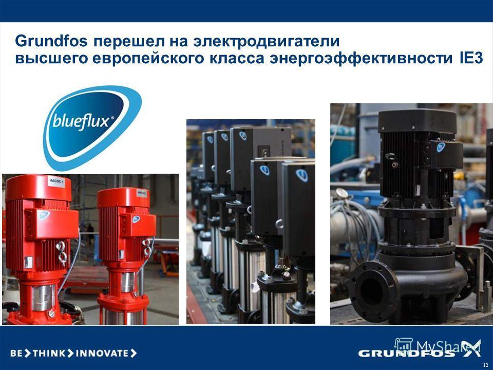 12 Grundfos перешел на электродвигатели высшего европейского класса энергоэффективности IE3
