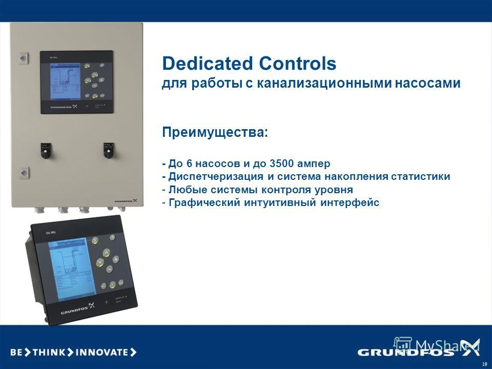 19 Dedicated Controls для работы с канализационными насосами Преимущества: - До 6 насосов и до 3500 ампер - Диспетчеризация и система накопления статистики - Любые системы контроля уровня - Графический интуитивный интерфейс