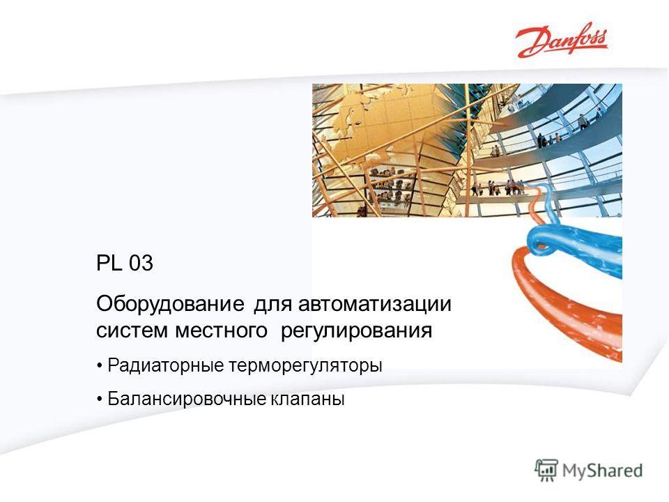 PL 03 Оборудование для автоматизации систем местного регулирования Радиаторные терморегуляторы Балансировочные клапаны