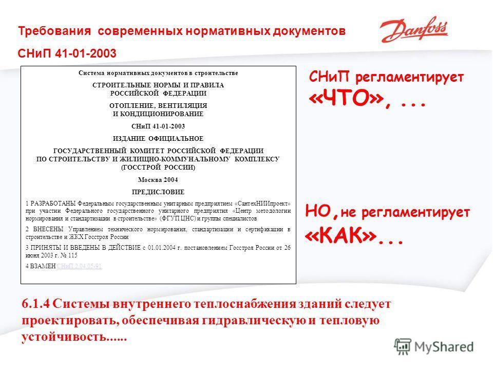 Система нормативных документов в строительстве СТРОИТЕЛЬНЫЕ НОРМЫ И ПРАВИЛА РОССИЙСКОЙ ФЕДЕРАЦИИ ОТОПЛЕНИЕ, ВЕНТИЛЯЦИЯ И КОНДИЦИОНИРОВАНИЕ СНиП 41-01-2003 ИЗДАНИЕ ОФИЦИАЛЬНОЕ ГОСУДАРСТВЕННЫЙ КОМИТЕТ РОССИЙСКОЙ ФЕДЕРАЦИИ ПО СТРОИТЕЛЬСТВУ И ЖИЛИЩНО-КОМ