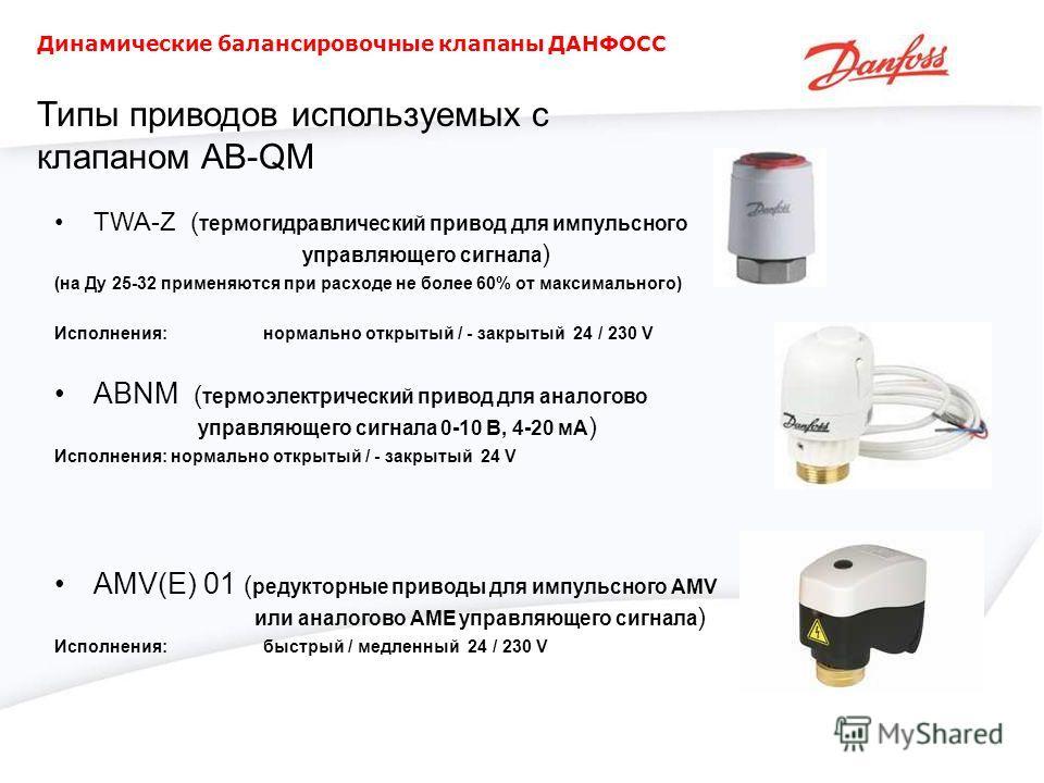 Типы приводов используемых с клапаном AB-QM TWA-Z ( термогидравлический привод для импульсного управляющего сигнала ) (на Ду 25-32 применяются при расходе не более 60% от максимального) Исполнения: нормально открытый / - закрытый 24 / 230 V ABNM ( те