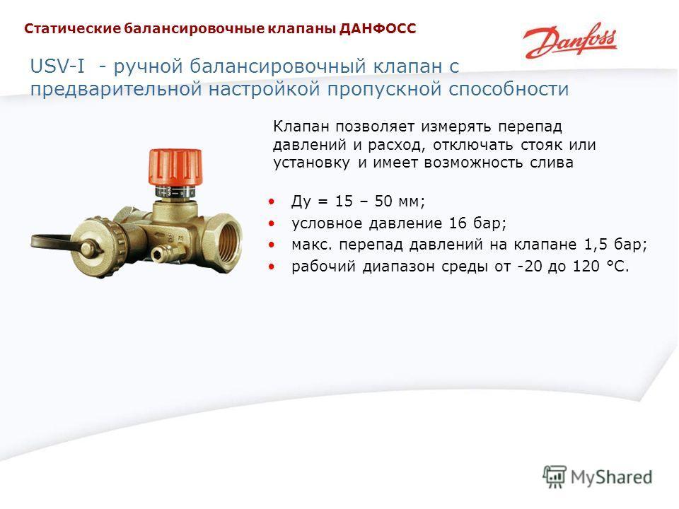 Статические балансировочные клапаны ДАНФОСС USV-I - ручной балансировочный клапан с предварительной настройкой пропускной способности Клапан позволяет измерять перепад давлений и расход, отключать стояк или установку и имеет возможность слива Ду = 15