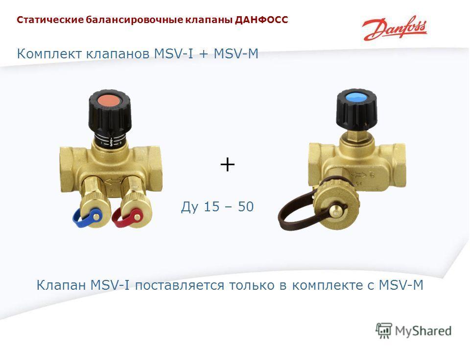 Комплект клапанов MSV-I + MSV-M + Клапан MSV-I поставляется только в комплекте с MSV-М Ду 15 – 50