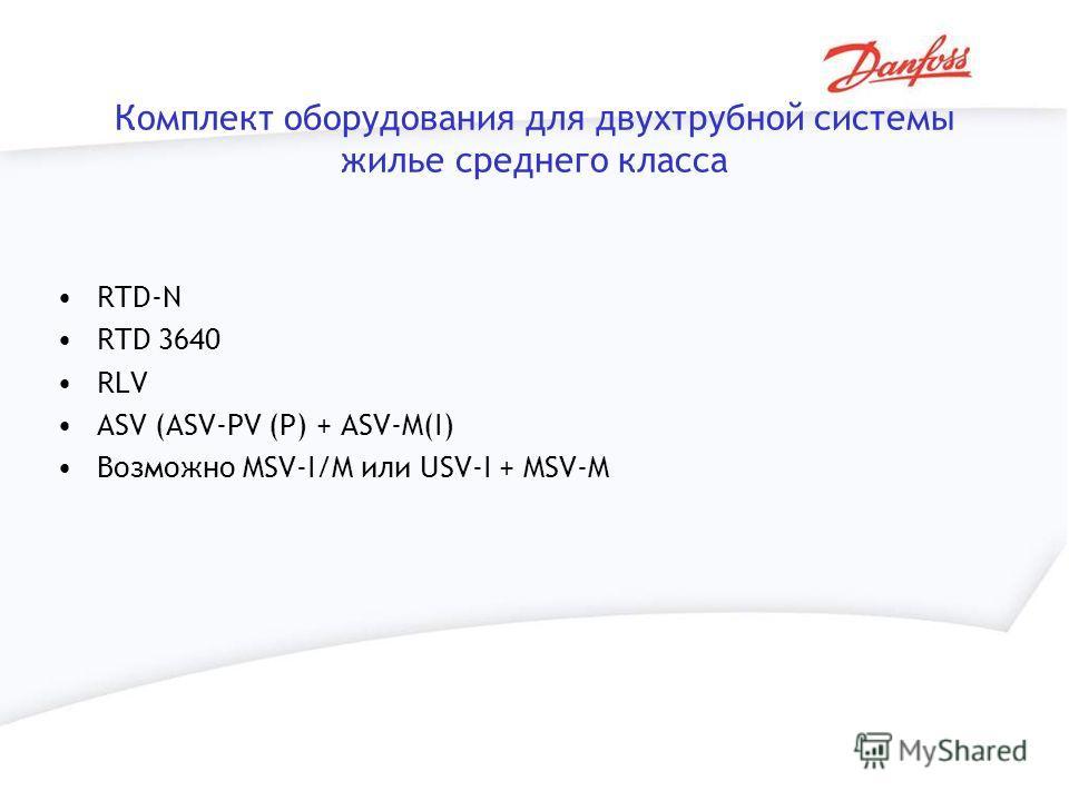 Комплект оборудования для двухтрубной системы жилье среднего класса RTD-N RTD 3640 RLV ASV (ASV-PV (P) + ASV-M(I) Возможно MSV-I/M или USV-I + MSV-M