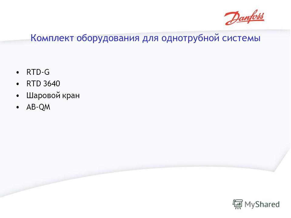 Комплект оборудования для однотрубной системы RTD-G RTD 3640 Шаровой кран AB-QM