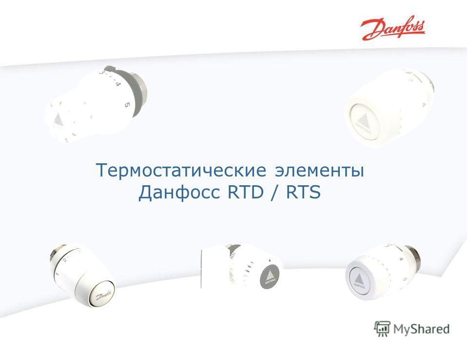 Термостатические элементы Данфосс RTD / RTS