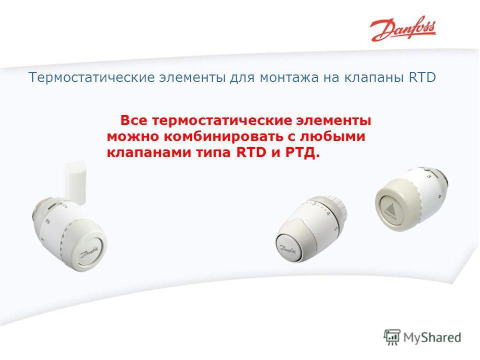 Термостатические элементы для монтажа на клапаны RTD Все термостатические элементы можно комбинировать с любыми клапанами типа RTD и РТД.