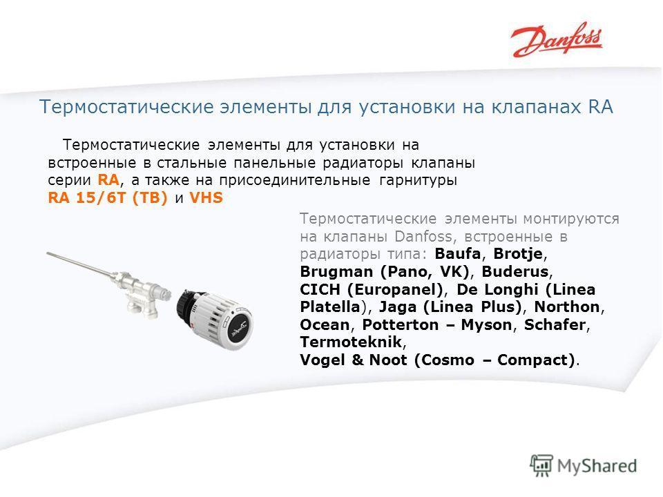 Термостатические элементы для установки на встроенные в стальные панельные радиаторы клапаны серии RA, а также на присоединительные гарнитуры RA 15/6T (TB) и VHS Термостатические элементы для установки на клапанах RA Термостатические элементы монтиру