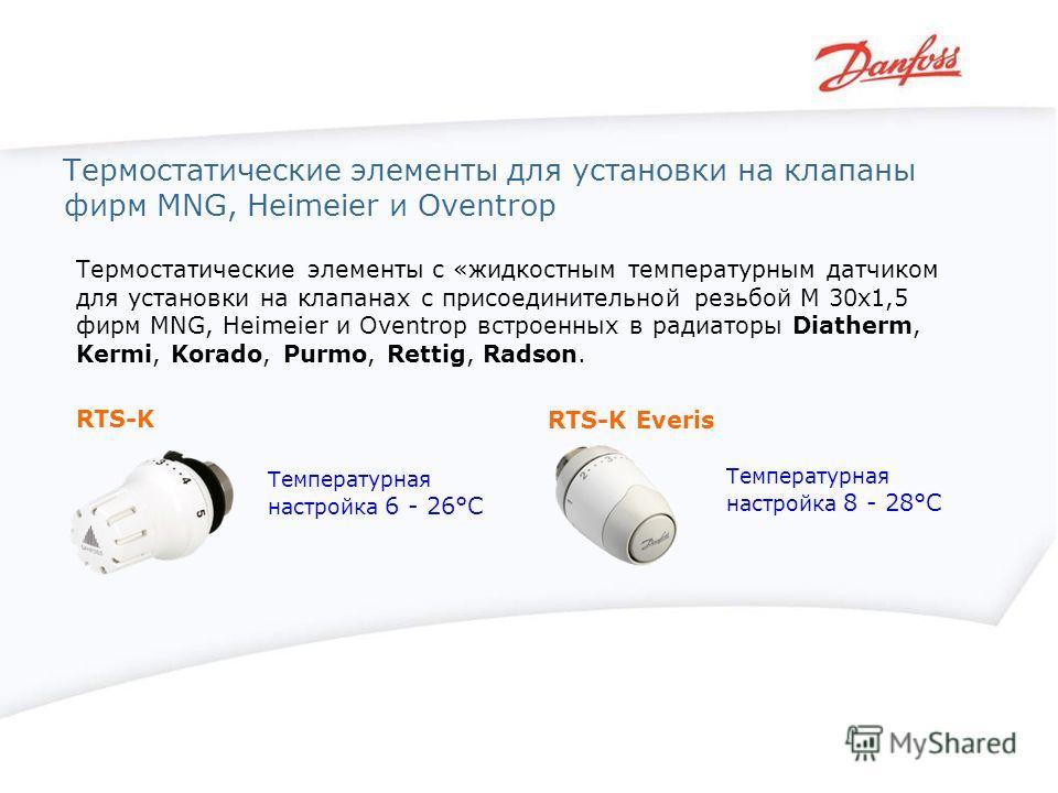 RTS-K RTS-K Everis Термостатические элементы с «жидкостным температурным датчиком для установки на клапанах с присоединительной резьбой М 30х1,5 фирм MNG, Heimeier и Oventrop встроенных в радиаторы Diatherm, Kermi, Korado, Purmo, Rettig, Radson. Темп