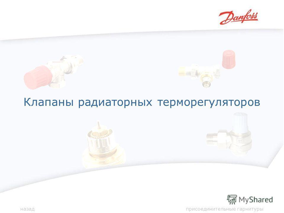 Клапаны радиаторных терморегуляторов присоединительные гарнитурыназад
