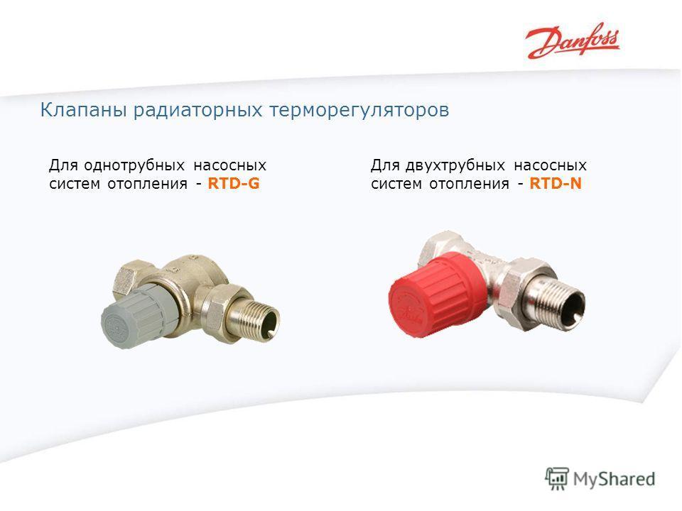 Клапаны радиаторных терморегуляторов Для однотрубных насосных систем отопления - RTD-G Для двухтрубных насосных систем отопления - RTD-N