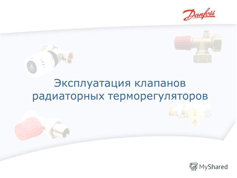 Эксплуатация клапанов радиаторных терморегуляторов
