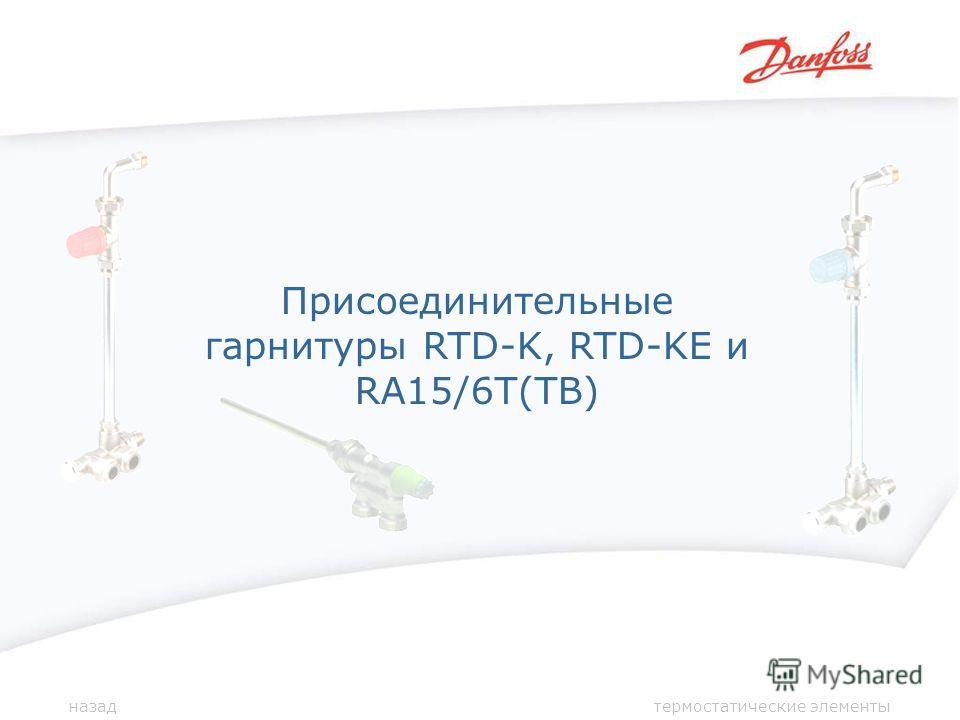 Присоединительные гарнитуры RTD-K, RTD-KE и RA15/6T(TB) термостатические элементыназад