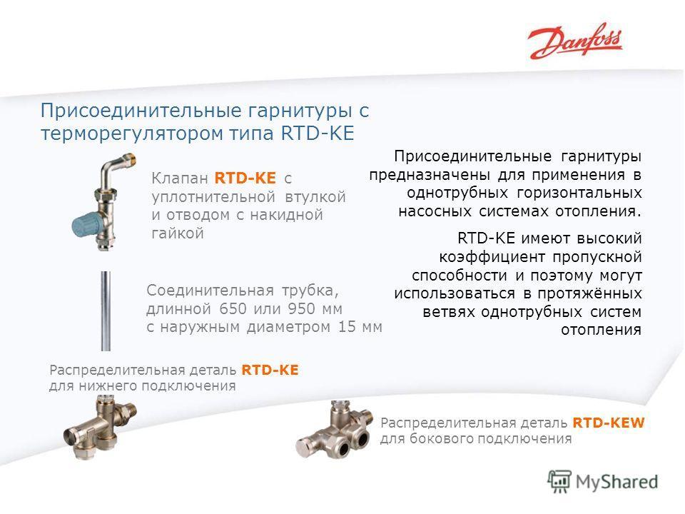 Присоединительные гарнитуры с терморегулятором типа RTD-KE Присоединительные гарнитуры предназначены для применения в однотрубных горизонтальных насосных системах отопления. RTD-KE имеют высокий коэффициент пропускной способности и поэтому могут испо