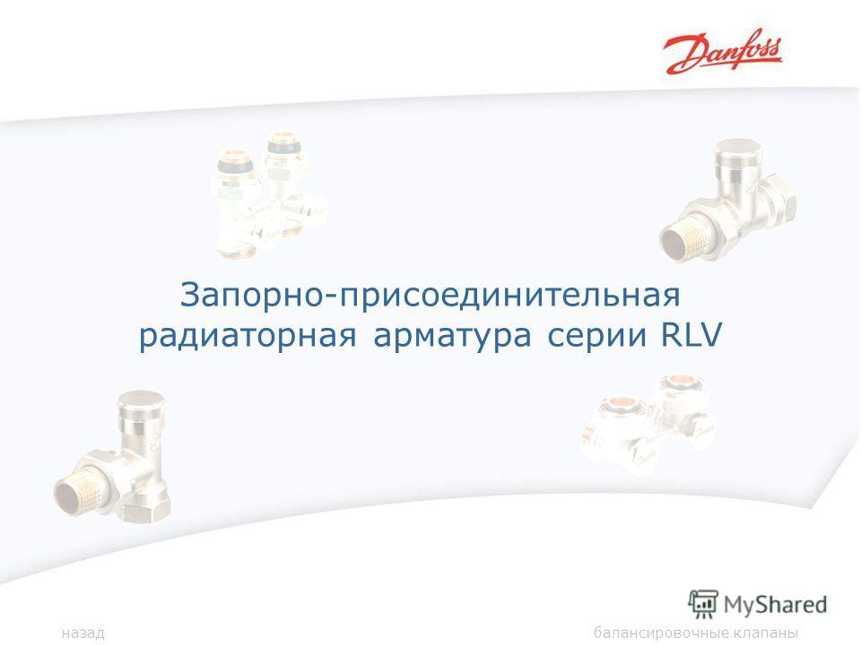 Запорно-присоединительная радиаторная арматура серии RLV назадбалансировочные клапаны