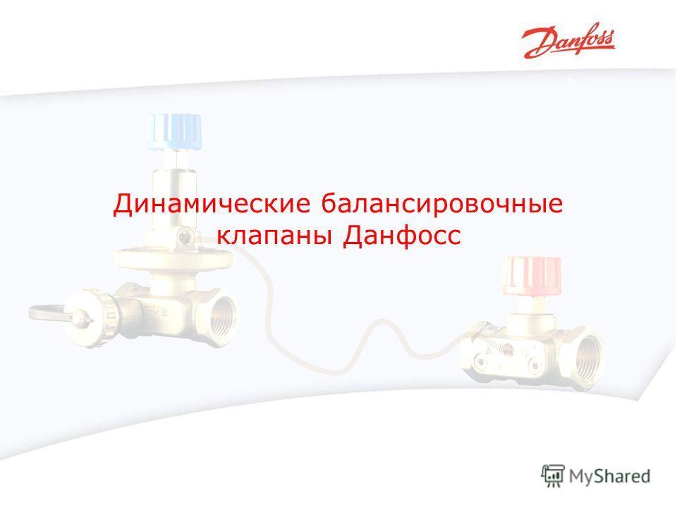 Динамические балансировочные клапаны Данфосс