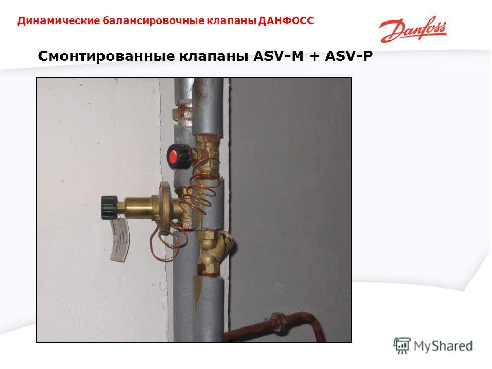 Смонтированные клапаны ASV-M + ASV-P Динамические балансировочные клапаны ДАНФОСС