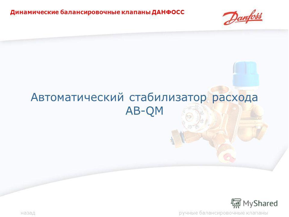 Автоматический стабилизатор расхода AB-QM ручные балансировочные клапаныназад Динамические балансировочные клапаны ДАНФОСС