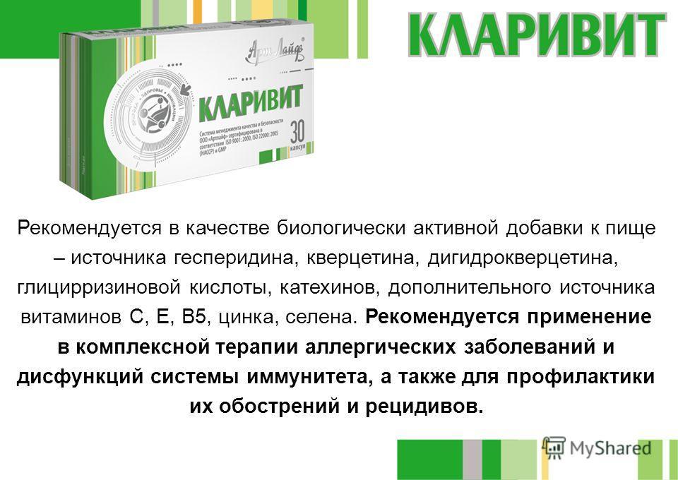 Рекомендуется в качестве биологически активной добавки к пище – источника гесперидина, кверцетина, дигидрокверцетина, глицирризиновой кислоты, катехинов, дополнительного источника витаминов С, Е, В5, цинка, селена. Рекомендуется применение в комплекс