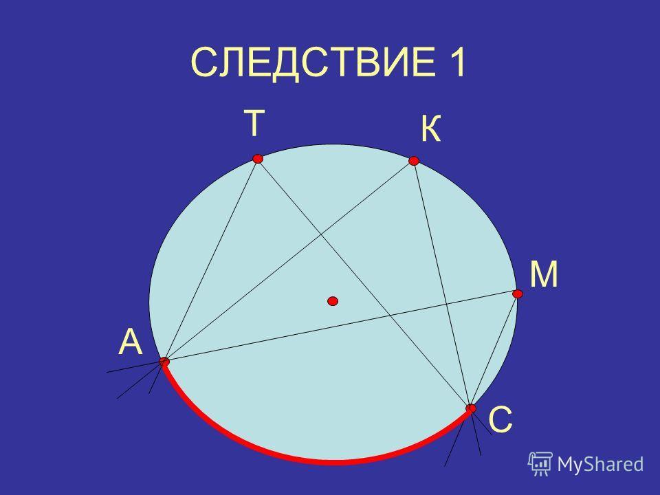 СЛЕДСТВИЕ 1 М А С К Т