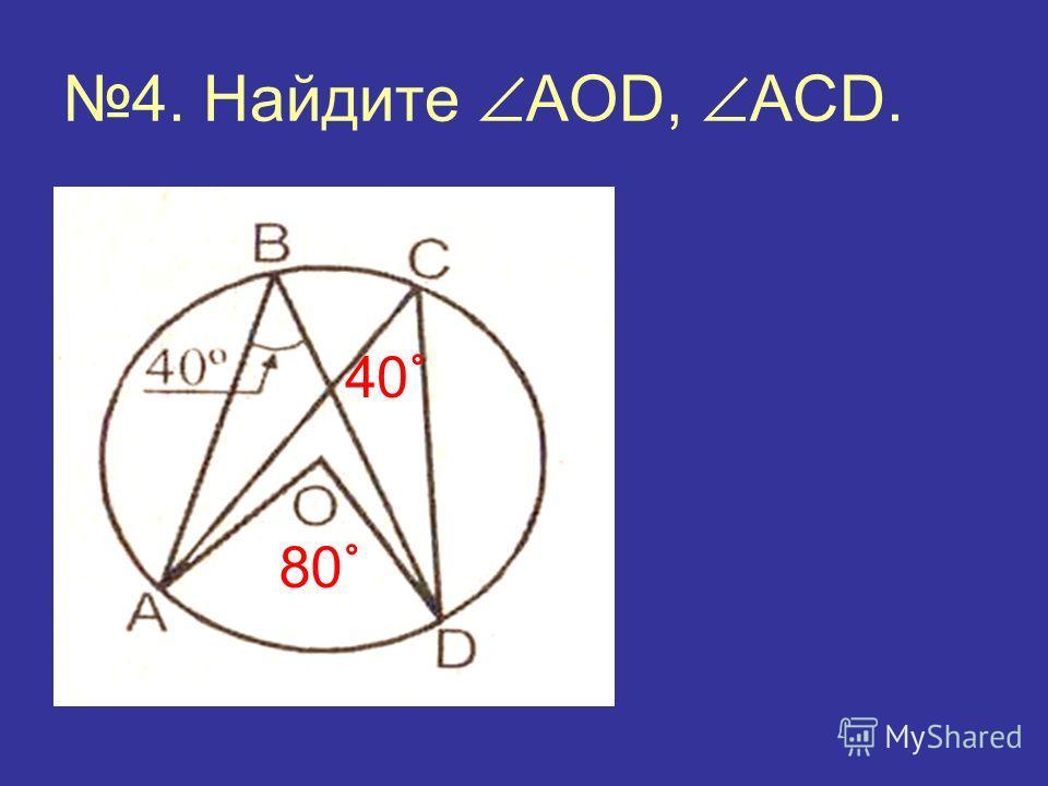 4. Найдите АОD, ACD. 80˚ 40˚