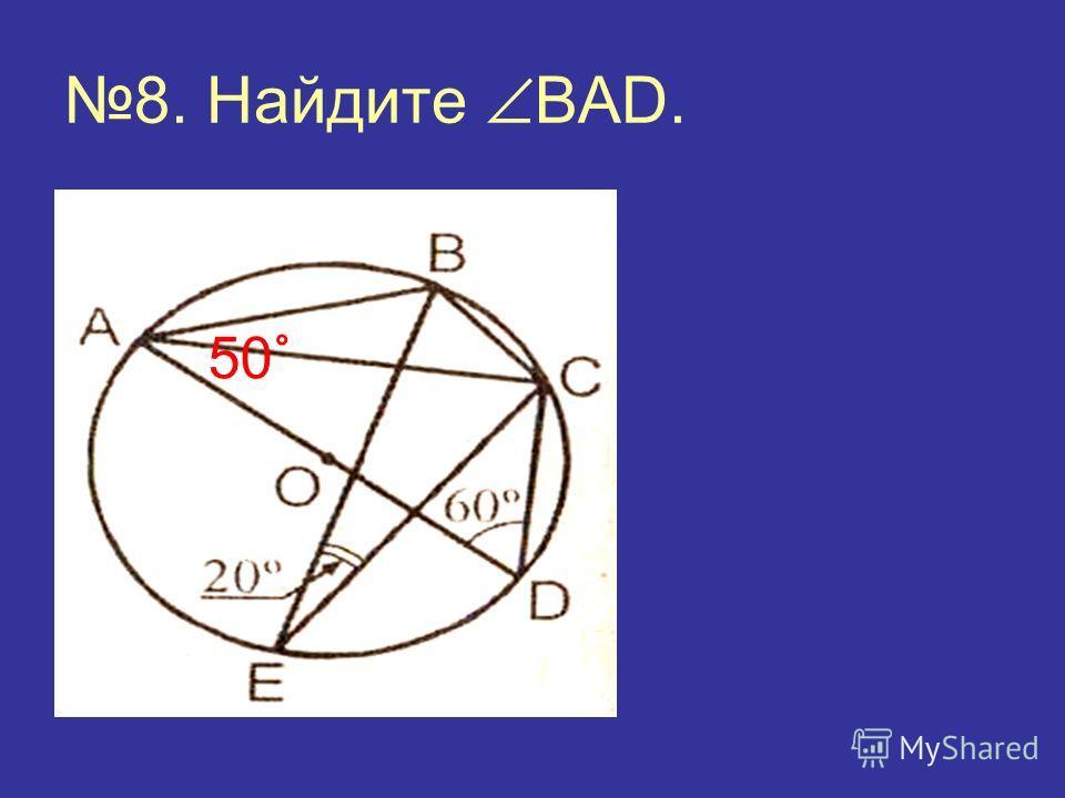 8. Найдите BАD. 50˚
