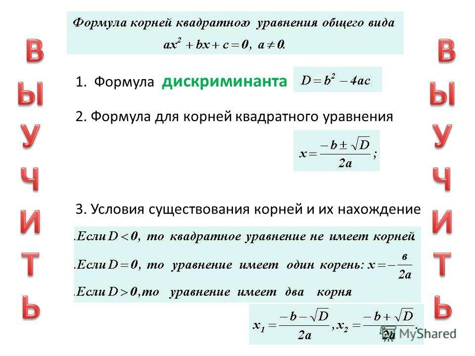 1. Формула дискриминанта 2. Формула для корней квадратного уравнения 3. Условия существования корней и их нахождение