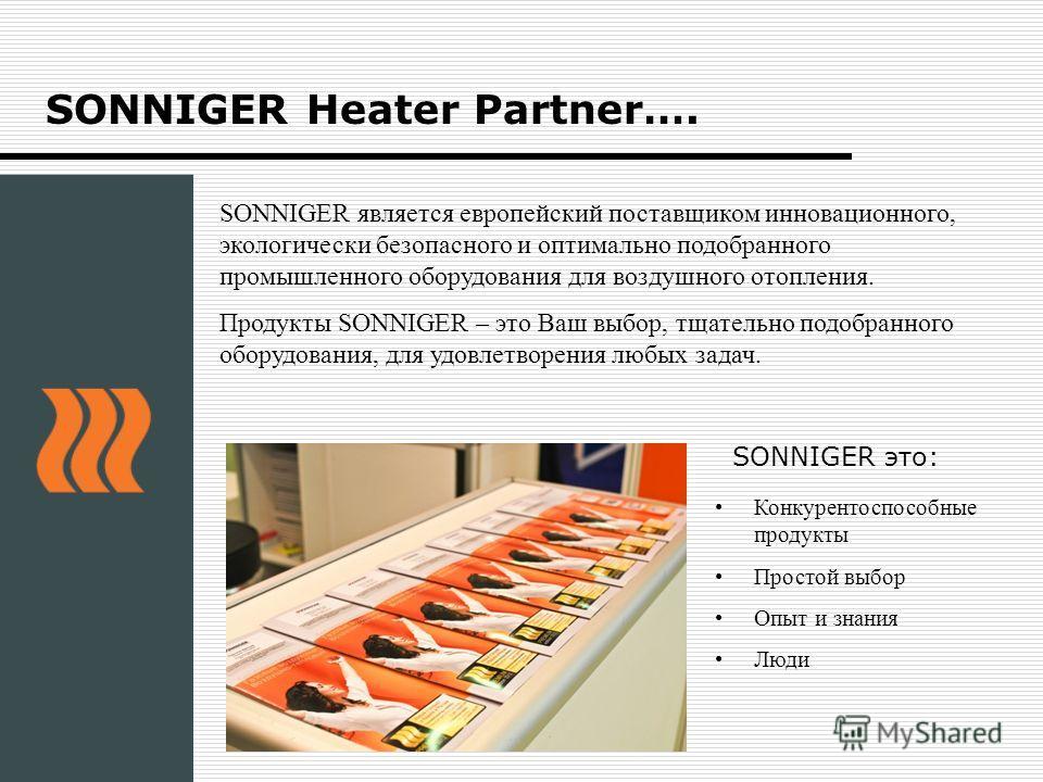 SONNIGER Heater Partner…. SONNIGER является европейский поставщиком инновационного, экологически безопасного и оптимально подобранного промышленного оборудования для воздушного отопления. Продукты SONNIGER – это Ваш выбор, тщательно подобранного обор