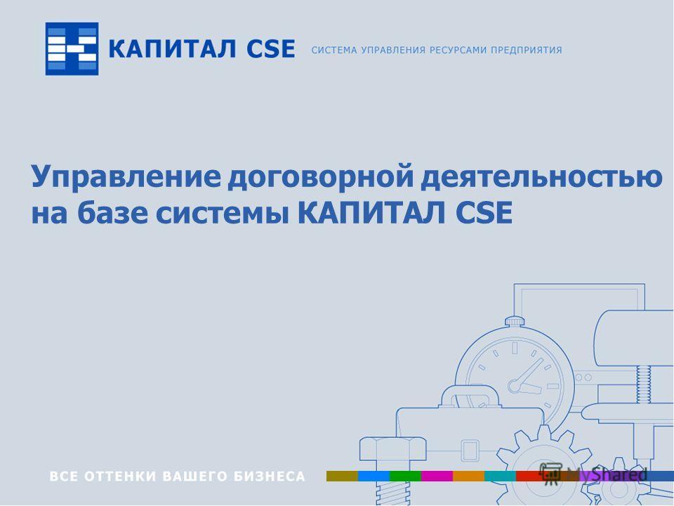 Управление договорной деятельностью на базе системы КАПИТАЛ CSE